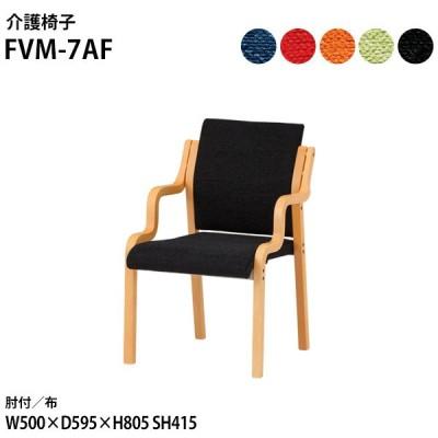 介護椅子 FVM-7AF 幅50x奥行59.5x高さ80.5 座面高41.5cm 布 肘付 介護チェア 介護施設 病院