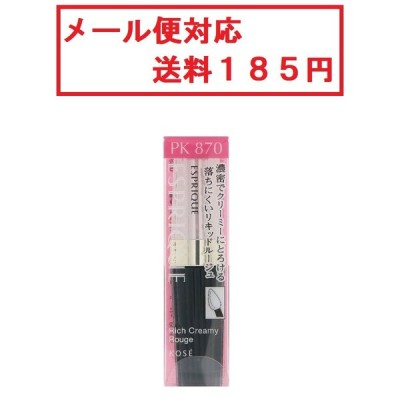 コーセー エスプリーク リッチクリーミー ルージュ PK870 ピンク系 6g   メール便対応商品