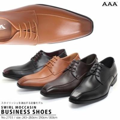 送料無料 [セット割引対象1足税込2200円] ビジネスシューズ 革靴 メンズ 靴 大きいサイズ 2703 外羽根 スワールモカ ロングノーズ 紳士靴