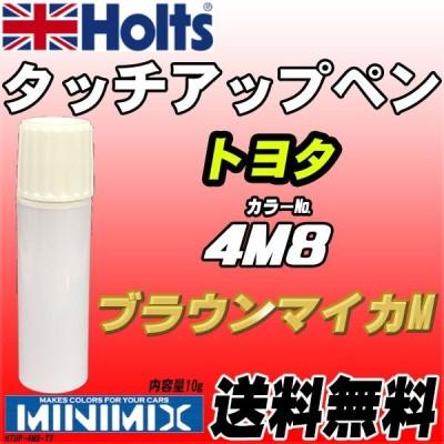タッチアップペン トヨタ 4M8 ブラウンマイカM Holts MINIMIX