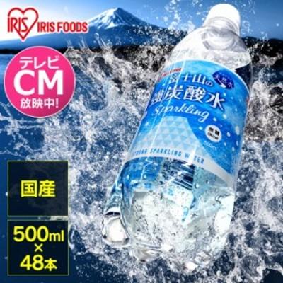 天然水 水 富士山の強炭酸水 500ml×48【予約】7営業日以内の発送予定 富士山の強炭酸水500ml 【48本】富士山の強炭酸水 強炭酸水 500ml