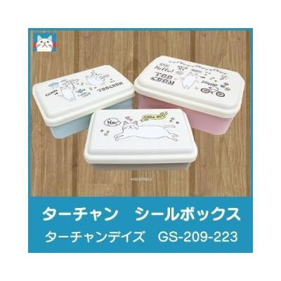 ターチャン 猫 シールボックス 3P ターチャンデイズ 保存容器 タッパー お弁当箱 日本製 GS-209-223 弁当箱