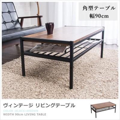 テーブルのみ センターテーブル ローテーブル 幅90cm リビングテーブル ヴィンテージ 木製 おしゃれ 棚付 可動式 アイアン 男前インテリア