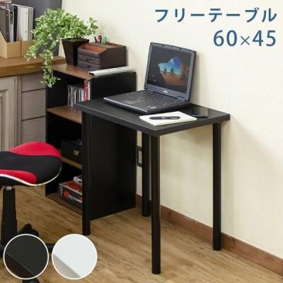 シンプルテーブル 幅60 奥行き45 高さ70 フリーテーブル ワークデスク シンプルデスク バーテーブル