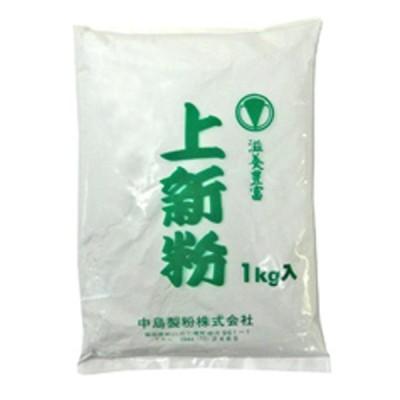 中島製粉 上新粉 1kg (常温)