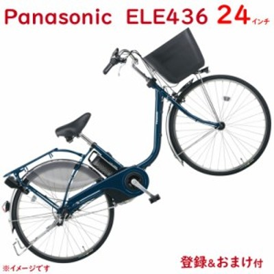 パナソニック ビビ・EX・24 BE-ELE436V2 USブルー 24インチ 16A 2020年 電動アシスト自転車