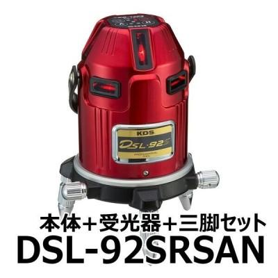 (送料無料(一部地域除く)・代引不可)ムラテックKDS 電子整準高輝度レーザー墨出器 DSL-92SRSAN(受光器・三脚付) (L)
