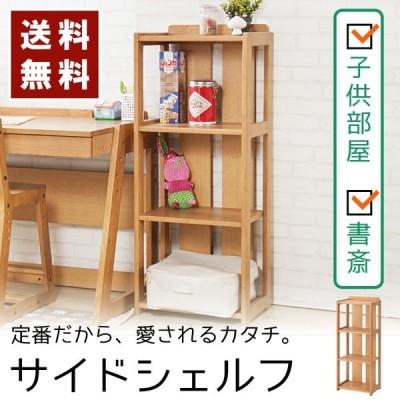 シェルフ ラック 木製 おしゃれ 棚 本棚 3段 オープンシェルフ 完成品 収納