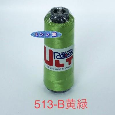 ブラザー 513 黄緑 と同じ ウルトラポス 120D  2000m巻 刺繍糸