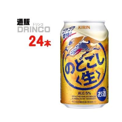 新ジャンル のどごし 350ml 缶 24 本 ( 24 本 × 1 ケース ) キリン
