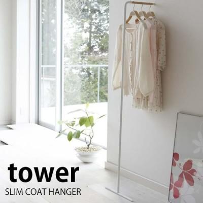 コートハンガー tower SLIM COAT HANGER /ハンガーラック/コートラック/ハンガー掛け/衣類収納/ワードローブ/ディスプレイラック/スリム/省スペース ∇∇