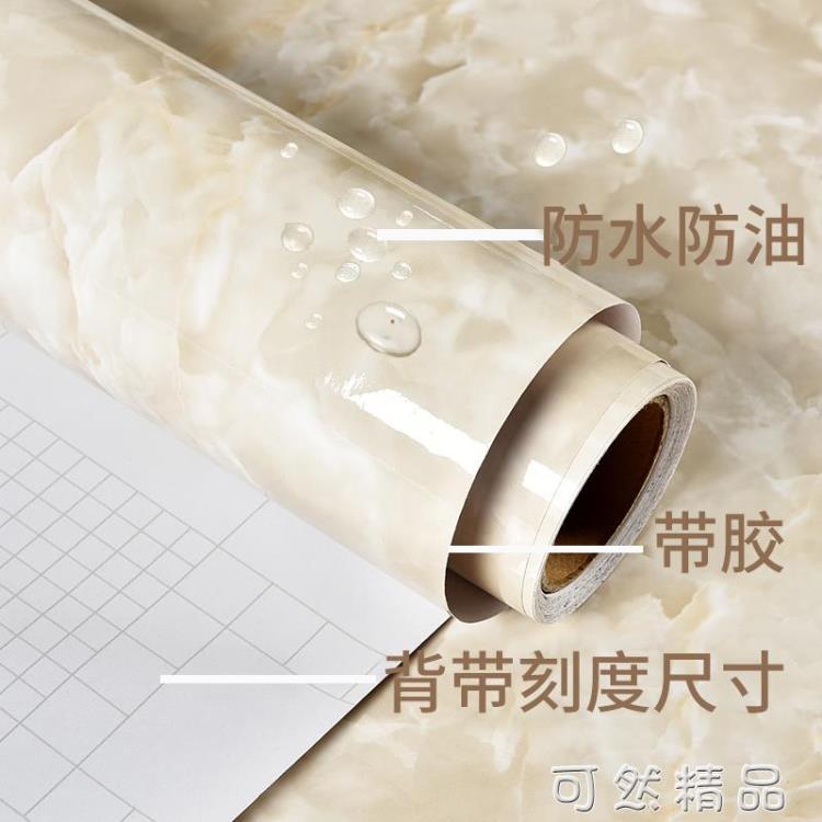 加厚大理石紋墻紙自粘廚房衛生間防水防油貼紙桌子吧臺面客廳壁紙 新品上架