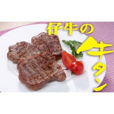 817003 陣中 仔牛の牛タン厚切り塩麹熟成