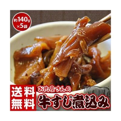 牛 牛肉 牛スジ 牛すじ お肉屋さんの 牛スジ煮込み 5袋セット 1袋140g 常温 ネコポス 送料無料