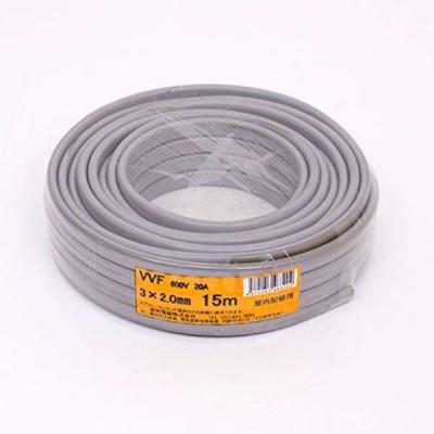愛知電線 VVF ケーブル3芯 2.0mm 15m 灰色 VVF3×2.0M15
