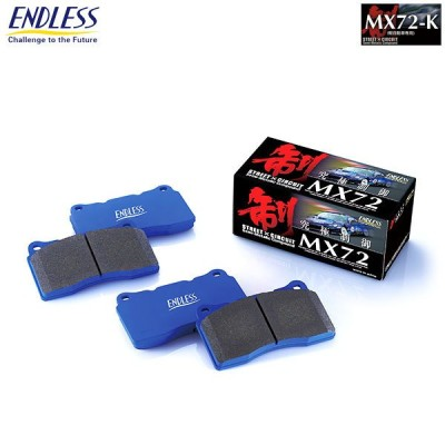 ENDLESS エンドレス ブレーキパッド MX72K フロント用 ライフ JA4 JB1 JB2 H9/4〜H15/9 660cc リアドラム