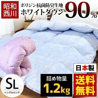 羽毛布団 シングル 昭和西川 ダウン90% 1.2kg 日本製 ポリジン 抗菌 防臭 羽毛掛け布団 TK5002