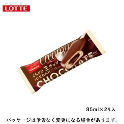 ロッテ ガーナくちどけ生チョコアイスバー 85ml×24入