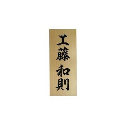 丸三タカギ 天然木製表札 特7手彫 ※ 木製 サイン 表札 新築 ※
