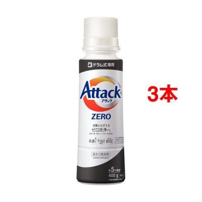 アタックZERO 洗濯洗剤 ドラム式専用 本体 ( 400g*3本セット )/ アタックZERO