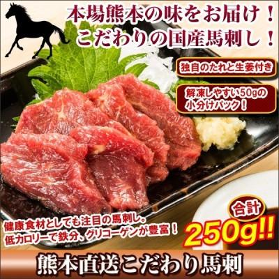 お肉 馬刺「熊本直送こだわり馬刺」250g