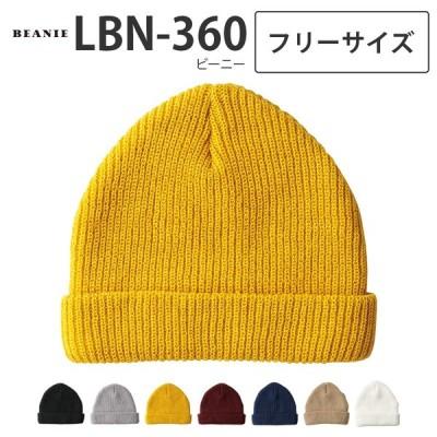 ビーニー キャップ LBN 360 [ F フリーサイズ ] ニット アクリル 100% TRUSS トラス