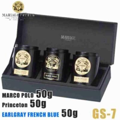 【送料無料】マリアージュ フレール 紅茶3銘柄の贈り物 GS-7≪ギフト≫『2423010006660』