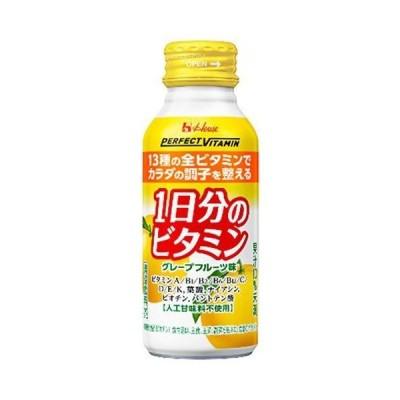 送料無料 ハウスウェルネス PERFECT VITAMIN(パーフェクトビタミン) 1日分のビタミン グレープフルーツ味 120mlボトル缶×30本入