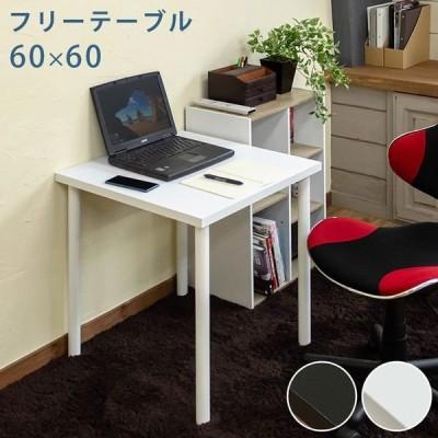 フリーデスク 平机 デスク 机 家具 インテリア フリーテーブル 60×60 BK WH シンプル 単色 場所や用途を選ばず レイアウト自由 ブラック ホワイト