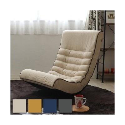 リクライニングフロアソファ 座椅子 イス 椅子 リラックスチェア 一人掛けソファ 回転 完成品 Harmonia ハルモニア