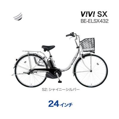 【即納!】電動自転車 電動アシスト自転車 24インチ ビビSX S2:シャイニーシルバー BE-ELSX432 現行モデル パナソニック 8.0Ah 3段変速【防犯登録無料】2021