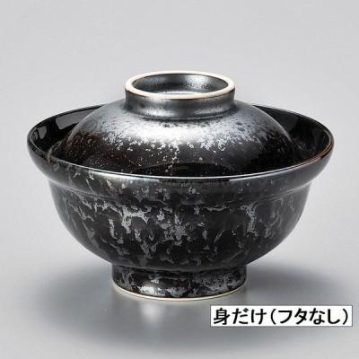 身丼・黒真珠(フタなし)