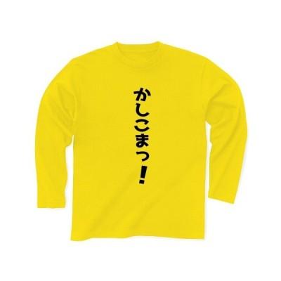 かしこまっ! 長袖Tシャツ(デイジー)