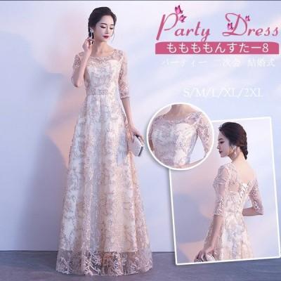 パーティードレス 結婚式 ドレス  ロングドレス 演奏会 大人 ドレス 二次会 発表会 ピアノ ウェディング 二次会ドレスパーティドレス お呼ばれドレスLf066