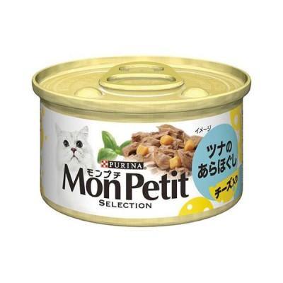 モンプチセレクション チーズ入りツナ 85G