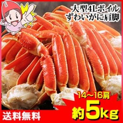 かに 蟹 ずわいがに ボイルずわいがに ◆ 大型4Lボイルずわいがに肩脚 14~16肩(約5kg)【送料無料】 / 肩 脚 爪 殻付き ボイル済み 調
