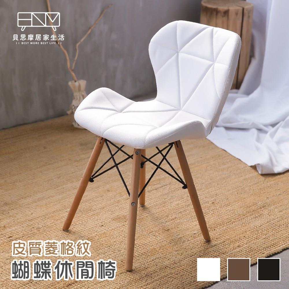 北歐風菱格紋餐桌椅 餐椅 伊姆斯椅 蝴蝶椅 造型椅 吧檯椅 辦公椅 化妝椅 椅凳 書桌椅 麻將椅 電腦椅 記憶泡棉舒適