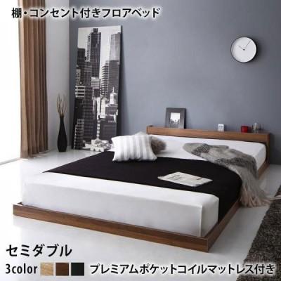 コンセント 棚付き ロー ベッド SKYline 2nd プレミアムポケットコイルマットレス付き セミダブル 幅125 長さ215 高さ30 cm 木製ベッド 木製ベットローベッド