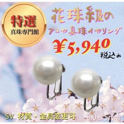 花珠級 アコヤ真珠 8.0-8.5mm ホワイト系 イヤリング SV 金具変更 SVネジバネ式 K14WGネジ式 K14WGネジバネ式 あこや真珠 アコヤパール あこやパール 本真珠