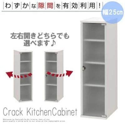 Crack クラック キッチンキャビネット 幅25cm (ストッカー キッチン収納 引き出し 棚 組み合わせ 隙間 ホワイト)
