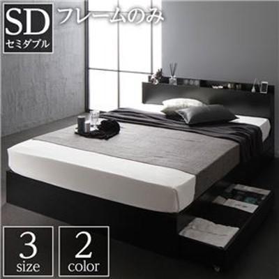 ds-2151009 ベッド 収納付き 引き出し付き 木製 棚付き 宮付き コンセント付き シンプル モダン ブラック セミダブル ベッドフレームのみ