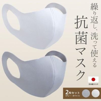 マスク 布マスク 日本製 洗える 抗菌 UVカット 2枚入 ホワイト グレー エアロシルバー AG SEK 吸湿速乾 消臭効果  男女兼用 国内発送 国産