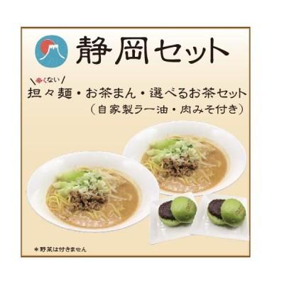 静岡セット(静岡茶 担々麺2人前 お茶あんまん2つ)【2人前〜】