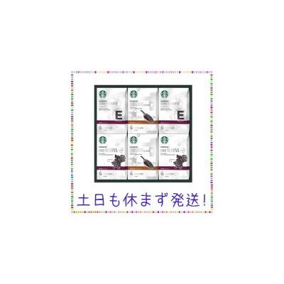 スターバックス オリガミ(R) パーソナルドリップ(R) コーヒーギフト SB-50S