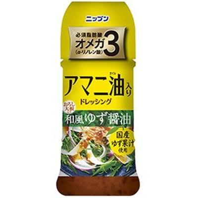 アマニ油(オイル)入り ドレッシング 和風ゆず醤油(150mL)(4902170185937)