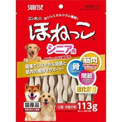 ゴン太のほねっこシニア Mサイズ113g 犬用 犬フード (株)マルカン(サンライズ) 送料無料