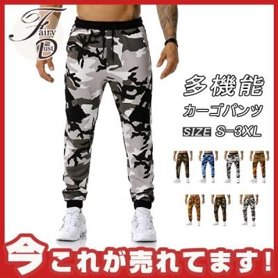 カーゴパンツ ジーパン メンズ ズボン ゆったり 多機能 ベーシック ワーク カジュアル チノパン ウォッシャブル ミリタリー ポケット付き 迷彩