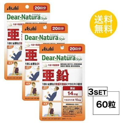 3パック ディアナチュラスタイル 亜鉛 20日分×3パック (60粒) ASAHI サプリメント