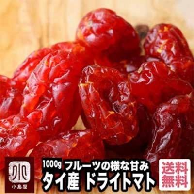 ドライトマト 1kg ドライフルーツ 宅急便送料無料 フルーツの様な甘み トマトの酸味がバランスよいです