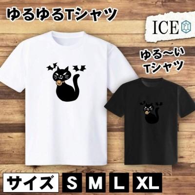 Tシャツ ネコ メンズ レディース かわいい 綿100% 猫 ねこ 首輪を付けた黒  大きいサイズ 半袖 xl おもしろ 黒 白 青 ベージュ カーキ ネイビー 紫 カッコイイ